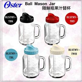 美國 OSTER-Ball Mason Jar隨鮮瓶果汁機替杯 BLSTMV (四色可選)