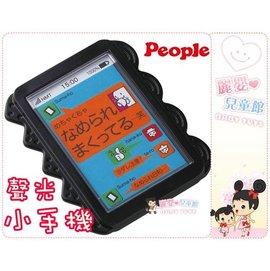 麗嬰兒童玩具館~日本People專櫃安全玩具-新款寶寶的智慧型小手機 .搖晃有音效-公司貨