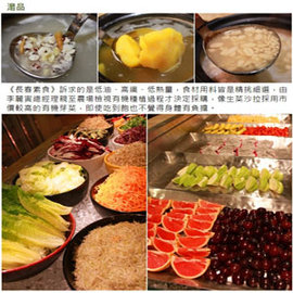 【台北】長春素食1人 - 歐式素食 - 自助午晚餐 (吃到飽)