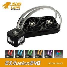 ~LEPA 利豹~240mm 可調色DIY式水冷 CPU散熱器 EXllusion 水冷魔