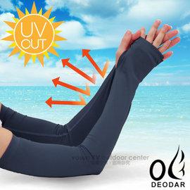 ~DEODAR~加長版可穿指抗UV防晒袖套.防晒手套 透氣高彈性.吸濕排汗.涼爽纖維 .釣