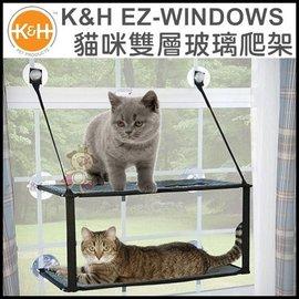 ~GOLD~~含運~美國K  H EZ~WINDOWS 貓咪雙層玻璃爬架