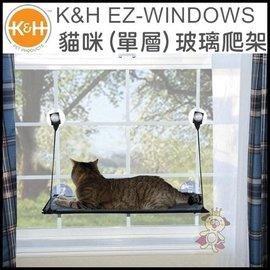 ~GOLD~~含運~美國K  H EZ~WINDOWS 貓咪單層玻璃爬架