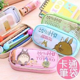 創意文具盒龍貓筆袋 簡約卡通大容量鉛筆盒 可愛學生鉛筆袋【HH婦幼館】