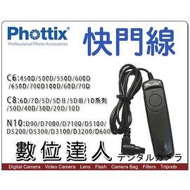 ~ ~ PHOTTIX N8 有線快門線1m^(MC~30A副廠^) for D5 D4s