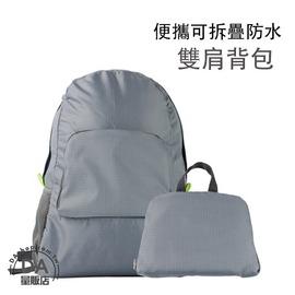 雙肩 摺疊 後背包 袋 旅行包 大容量 防水 輕便 灰色^(V50~1519^)