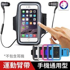 手機 臂帶 觸控螢幕 可調節戶外健身路跑馬拉松 收納臂套 臂袋手機套 安全 包 跑步腳踏車