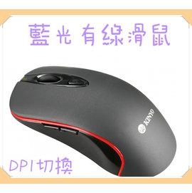 滑鼠 含發票 耐嘉 KINYO LKM~789 藍光有線滑鼠 電腦周邊 有線滑鼠 電競滑鼠