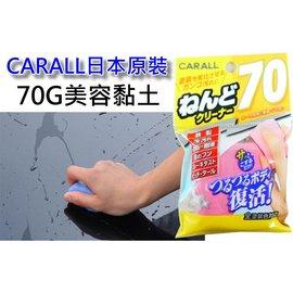 ~吉特汽車 ~  CARALL 新配方 強力去汙 美容磁土 70g 美容土 去汙土 美容黏