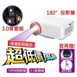 ~Dr.Mango~180吋家庭版劇院微型投影機 3.0音箱