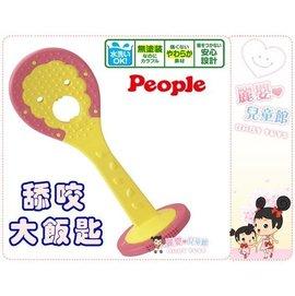 麗嬰兒童玩具館~日本People專櫃-寶寶的飯匙咬舔玩具-顆粒牙膠固齒器.按摩牙齦-公司貨