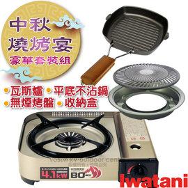 【Iwatani 岩谷】日本製 4.1kw 防風防爆瓦斯爐套裝組(本體+無煙烤盤組+不沾平底鍋+收納盒)卡式瓦斯單口爐 非蜘蛛爐 飛碟爐_CB-AH-41