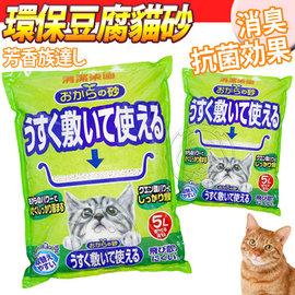 大塚~貓砂樂園超省環保無塵豆腐貓砂5L 包^( 單層貓砂盆^)