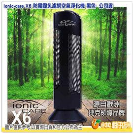 ^~^~ Ionic~care X6 防霧霾免濾網空氣淨化機 空氣清淨機 黑色 貨 PM2