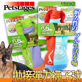 美國petstages~656拋接彈力襪子球狗玩具XS 個