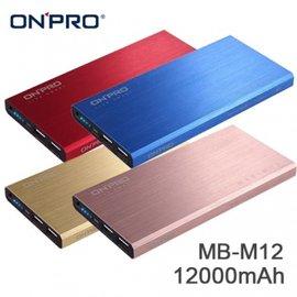 ONPRO MB~M12 12000mAh 髮絲紋 雙USB 輕薄 行動電源