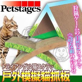 美國petstages~戶外模擬系列^(710X型 711三角^)貓抓板 單個