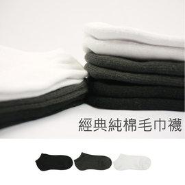 Manji襪子專賣~^(6雙 250元^) 純棉毛巾襪:素面毛巾底船型襪:氣墊短襪:裸襪