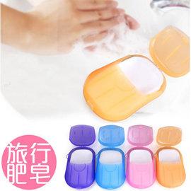 旅行一次性香皂片 便攜洗手片 肥皂片迷你肥皂紙 20片/盒【HH婦幼館】
