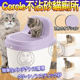Richell~Corole不沾砂貓砂盆貓便盆多色 個