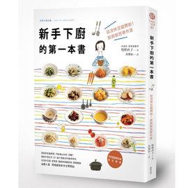 ~逗點 市集回餽讀者~~新手下廚的第一本書:從涼拌豆腐開始!按部就班學作菜~5折特殺,要搶