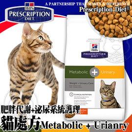 美國Hills希爾思~貓處方肥胖代謝 泌尿系統護理配方6.35磅2.88kg 包