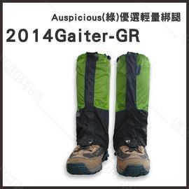 探險家露營帳篷㊣2014Gaiter-GR Auspicious(綠)優選輕量綁腿 防水防風輕量型綁腿 爬山 健行 登山 腳套 腿套 防寒
