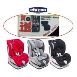 Chicco Seat up 012 Isofix 0-7歲安全汽座(3色可選),再贈:Ansa喝水杯*1