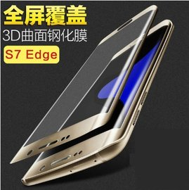 三星S7edge鋼化膜 3D曲面全屏覆蓋膜 熱彎曲玻璃螢幕保護貼 全透明 彩色玻璃手機貼膜