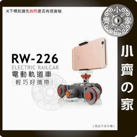 RW~226 電動靜音軌道車 攝影車 錄影車 穩定器 MINI滑軌車 3 8 1 4 可換