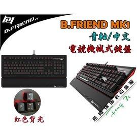 ~上震科技~MK1~BK機械軸有線遊戲鍵盤^(紅軸紅光^) ^( 黑^)