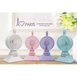 馬卡龍色 巴黎 PARIS 鐵塔 USB 超強風力 小風扇 手持小風扇 迷你風扇 學生 上
