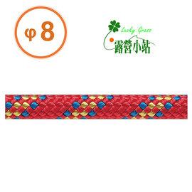 大林小草~【C08.R】BEAL 法國 輔助繩 8MM 紅 每單位公尺-【國旅卡】