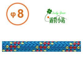 大林小草~【C08.B】BEAL 法國 輔助繩 8MM 藍 每單位公尺-【國旅卡】