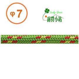 大林小草~【C07.4】BEAL 法國 輔助繩 7MM 4公尺-【國旅卡】