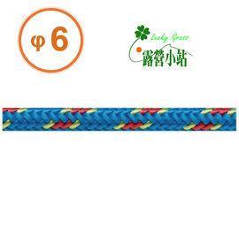 大林小草~【C06.B】BEAL 法國 輔助繩 6MM 藍 每單位公尺-【國旅卡】