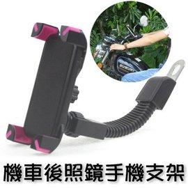 鷹爪機車後視鏡手機支架 摩托車 電動機車手機架 導航支架 3.5~7寸手機