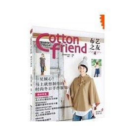 Cotton Friend 布藝之友.4( 書)