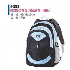 EG53輕巧旅行背包^(透氣背帶、背墊^) 46x33x12cm ^~ 後背包 登山背包