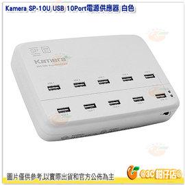 ^~^~ Kamera SP~10U USB 10Port USB充 白色 單孔MAX2.