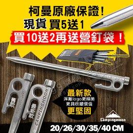 ~99網購~C ingmoon 柯曼 正品SUS420不鏽鋼鍛造營釘^(26CM^)^~買