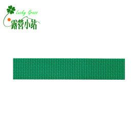 大林小草~【SP26.100.G】BEAL 法國 FLAT TAPE 扁帶 26MM 綠 每單位公尺-【國旅卡】