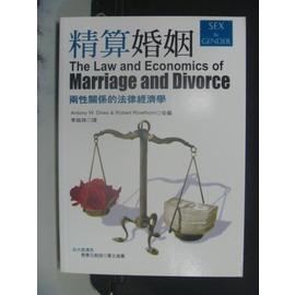 ~書寶 書T1╱法律_OPF~精算婚姻_兩性關係的法律經濟學_Antony W.Dnes