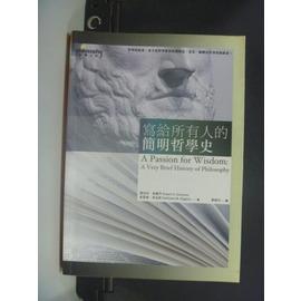 ~書寶 書T2╱哲學_GFN~寫給所有人的簡明哲學史_羅伯特.所羅門、凱瑟琳.希金斯