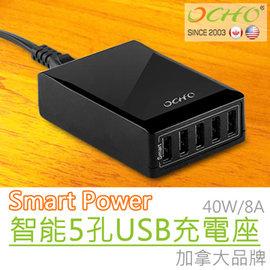 8A 大電流 USB充電座 5孔USB 充電