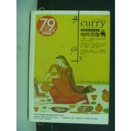 ~書寶 書T1╱餐飲_GDY~咖哩群像~印度料理文化誌_程芸 莉莉•科林