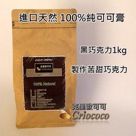 6~可可膏~100%純 天然無添加黑巧克力液塊~1kg 包~1包 組~ coco製作巧克力