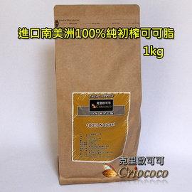 7~可可脂~100%純 天然~1kg 包~1包 組~ 初榨食用級 南美洲 純可可白脫製作白