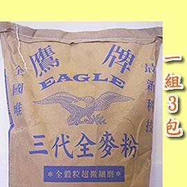 ~ 全麥粉~1kg 包~6包 組~洽發 ~ 全麥粉~ 美國 硬紅春麥 整顆麥粒超微細磨 1