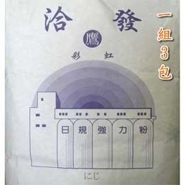 ~ 規格麵粉~1kg 包~6包 組~洽發 規格麵粉 ~╮彩虹╭~ 媲美日清山茶花 1kg分